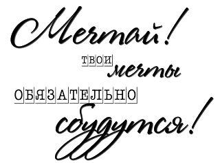 Красивые надписи от Марины . Обсуждение на LiveInternet - Российский Сервис Онлайн-Дневников