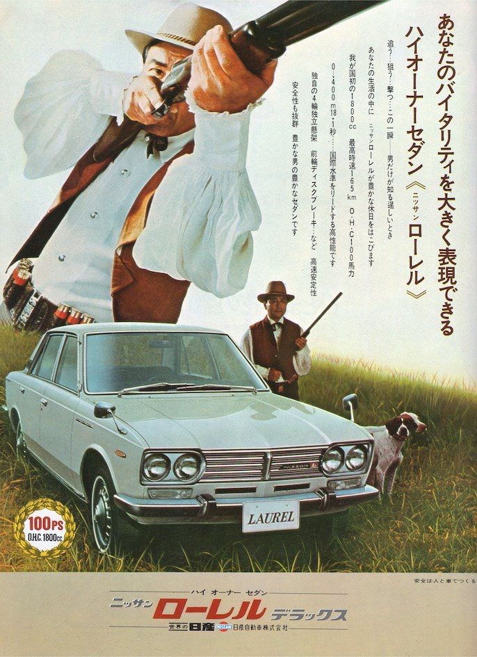 昭和43年 日産 ローレル 広告