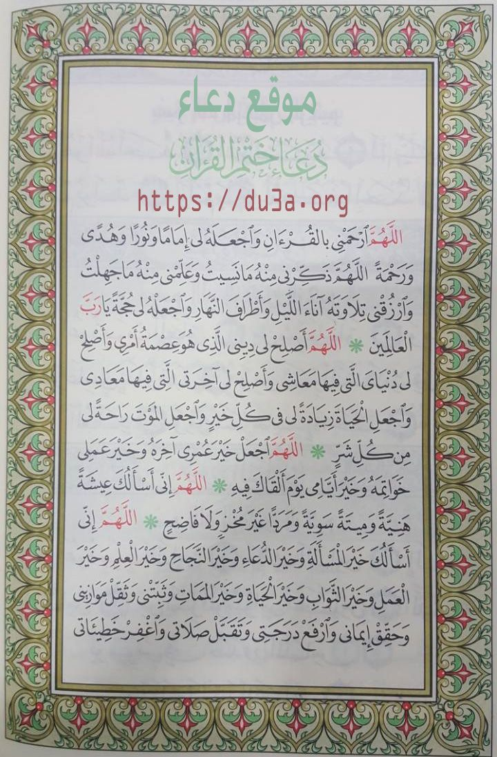 Pin By يحيى تركو On 7 القرآن حفظ وتلاوة وختم 6 Quran Koran Prayers