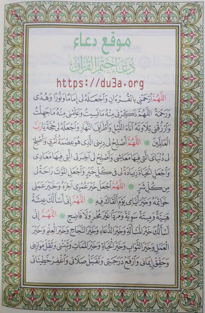 Pin By يحيى تركو On 7 القرآن حفظ وتلاوة وختم 6 Quran Koran Prayers