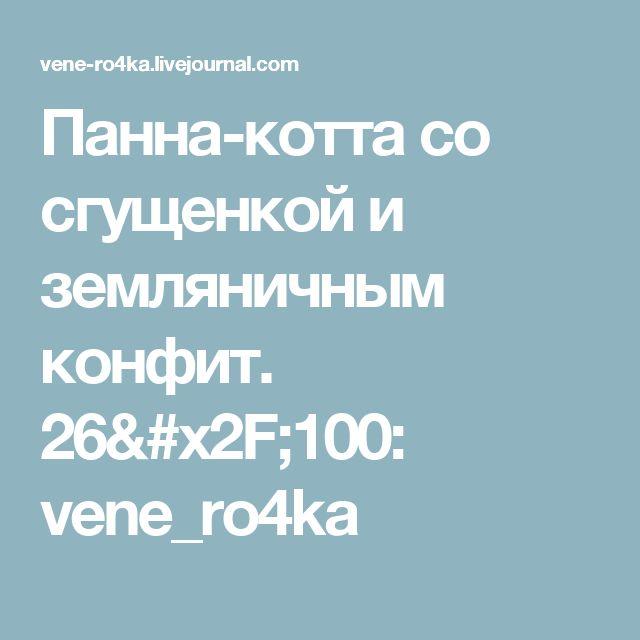 Панна-котта со сгущенкой и земляничным конфит. 26/100: vene_ro4ka