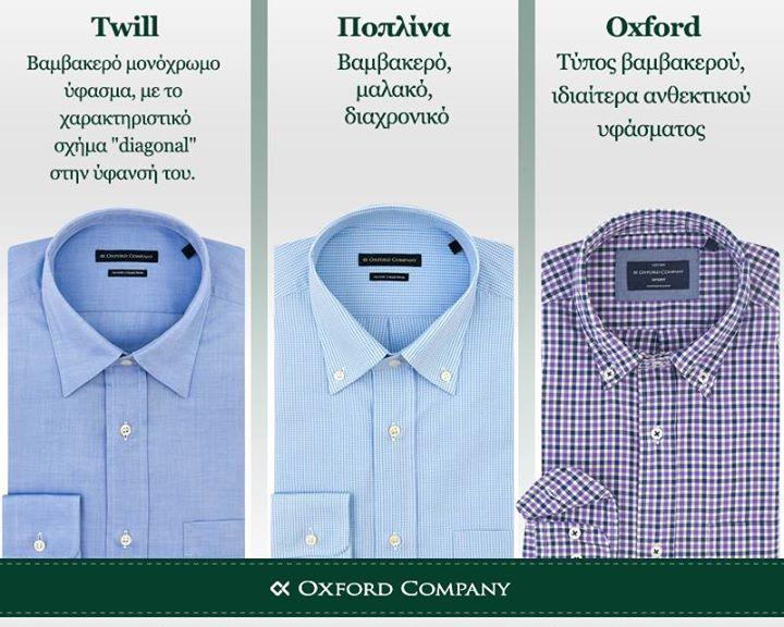 Πόσο μεγάλο ρόλο παίζει για σας το ύφασμα του πουκαμίσου σας; Ποιο ύφασμα προτιμάτε; Oxford, Ποπλίνα ή Twill;  Θέλετε να μάθετε περισσότερα; Εδώ http://www.oxfordcompany.gr/cms.php?id_cms=18