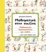 Μαθηματικά στην κουζίνα: Μαθηματικές δραστηριότητες για παιδιά...και τους γονείς τους