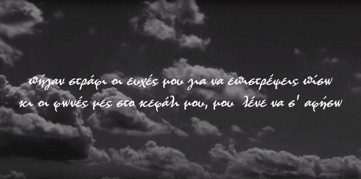 sanjuro kale mu file stixoi lyrics καλε μου φιλε