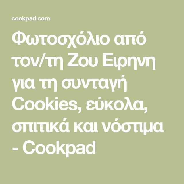 Φωτοσχόλιο από τον/τη Ζου Ειρηνη για τη συνταγή Cookies, εύκολα, σπιτικά και νόστιμα - Cookpad