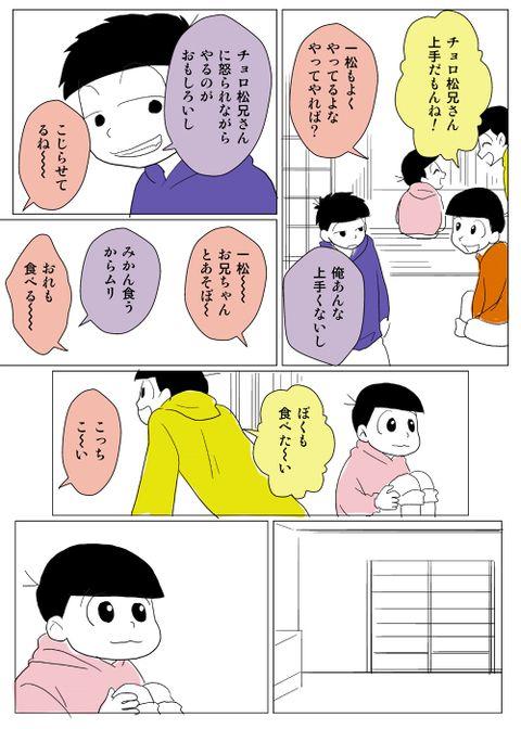 おそ松 さん 東郷 pixiv 漫画