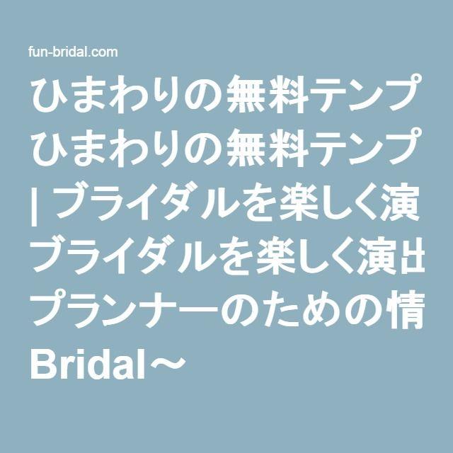ひまわりの無料テンプレート | ブライダルを楽しく演出 プランナーのための情報サイト~Fun Bridal~
