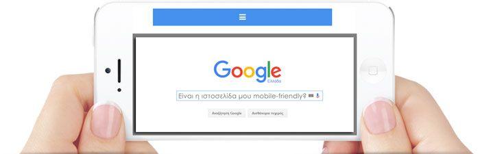 Έχετε mobile-friendly ιστοσελίδα; Ανεβείτε θέσεις στη google