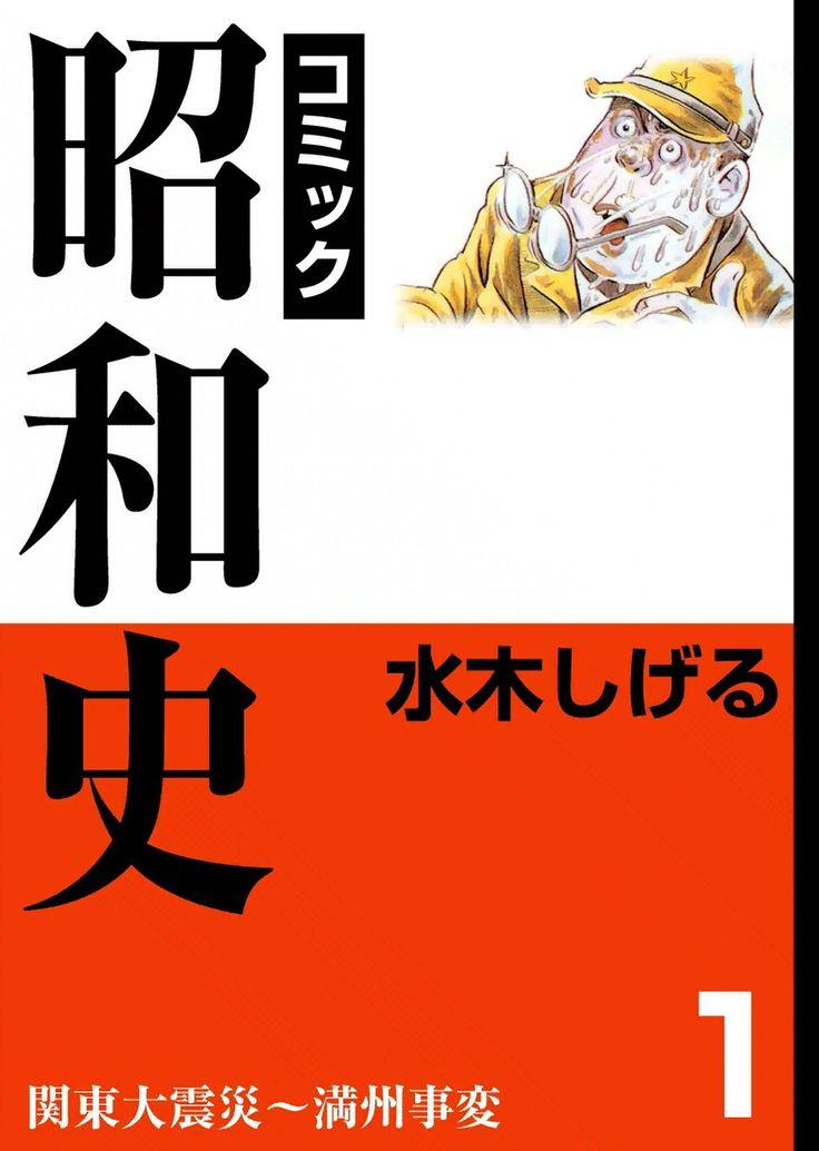 【完結済み】昭和史 - 無料まんが・試し読みが豊富!eBookJapan|まんが(漫画)・電子書籍をお得に買うなら、無料で読むならeBookJapan