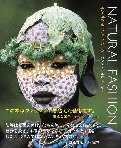 ナチュラル・ファッション: 自然を纏うアフリカ民族写真集