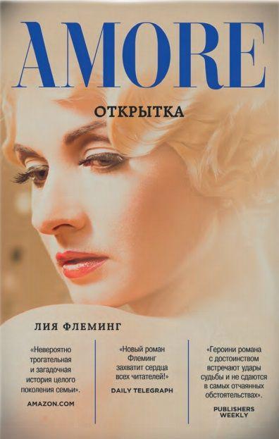 http://i.livelib.ru/boocover/1001453468/o/543f/Liya_Fleming__Otkrytka.jpeg
