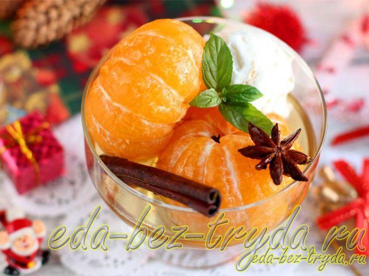 Новогодние пряные мандарины | Четыре вкуса
