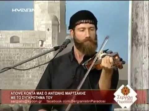 ΑΝΤΩΝΗΣ ΜΑΡΤΣΑΚΗΣ - ΠΟΛΛΑ ΤΑ ΠΑΘΗ ΠΟΥ ΒΑΣΤΩ