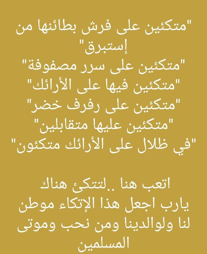 و ن ز ع ن ا م ا ف ي ص د ور ه م م ن غ ل إ خ و ان ا ع ل ى س ر ر م ت ق اب ل ين And We Shall Remove From Their Hearts Any Lurki Islamic Art Art Caligraphy