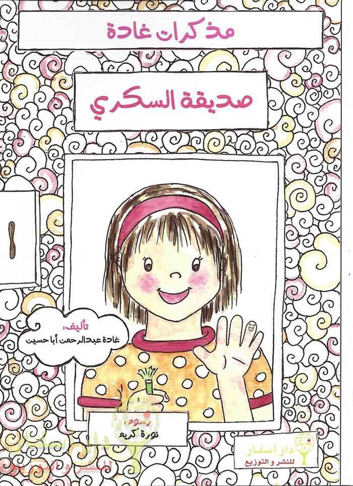 غادة فتاة مرحة في التاسعة من عمرها تصاب بداء السكري وتقرر أن تكتب مذكراتها وكيف استطاعت أن تتعايش مع المرض وتحافظ على سعادتها ومرحها Anime Art Peanuts Comics