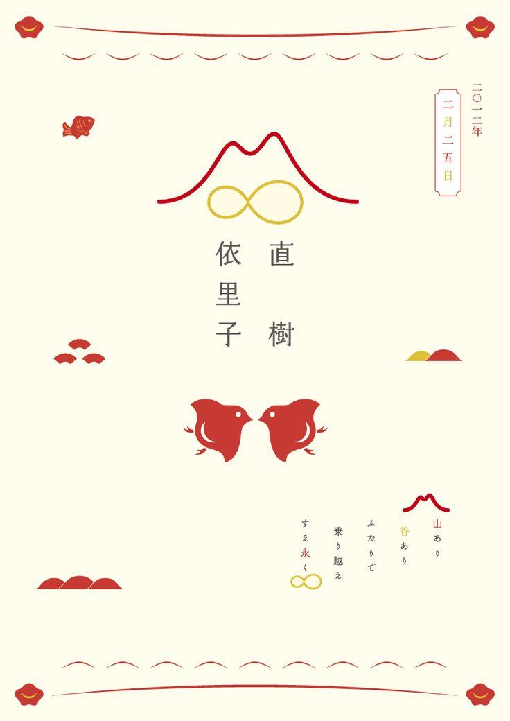 ^^^welcome bord^^^ design_yuta shintani