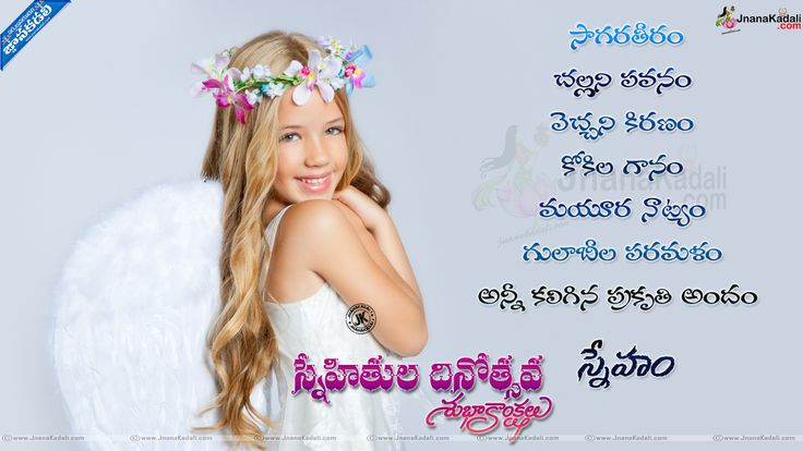 Friendship day telugu quotes Wishes Greetings Images Wallpapers pictures, Friendship Day pictures in telugu Friendship Day wallpapers in telugu Best Friendship Day quotes in telugu Nice top Friendship Day wishes in telugu Telugu Friendship Day Quotations Nice images about friendship Day Best telugu friendship day quotes Top famous friendshipday quotes Friendship day information in telugu Friendship day history in telugu Telugu Friendship Day Quotes Best Telugu Friendship Day Quotes…