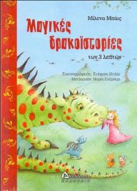 Ένα βιβλίο ιδανικό για να ταξιδέψει τα παιδιά σε κόσμους με δράκους, φαντάσματα, μαγικά κάστρα, ιππότες και ξωτικά! Ιστορίες που διαρκούν τόσο, ώστε να μην κουράζουν τα μικρα παιδιά και μπορούν να τα συντροφεύσουν πριν τον ύπνο. Μια ωραία πρόταση για ανάγνωση όποια ώρα της ημέρας επιλέγει το παιδί και ζητάει να του διαβάσουν μια ιστορία! Γιατί αλήθεια... ποιος δε θα θελε να πετάξει μαζί με τους δράκους στην Ονειροχώρα;