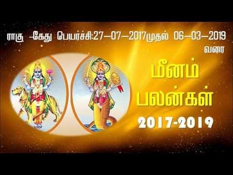 Rahu kethu peyarchi Meenam Rasi palan 2017 -2019 , மீனம் ராசி  ராகு கேது...