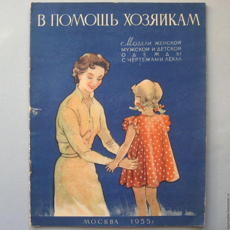Купить 1955 год. Модели женской, мужской и детской одежды. Винтаж. СССР - ретро, винтаж, платье