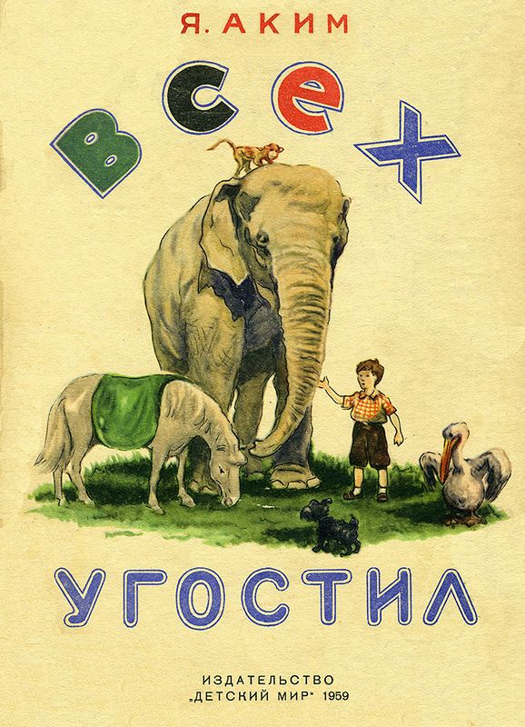 kid_book_museum: Я. Аким. Всех угостил (Художник С. Матвеева).