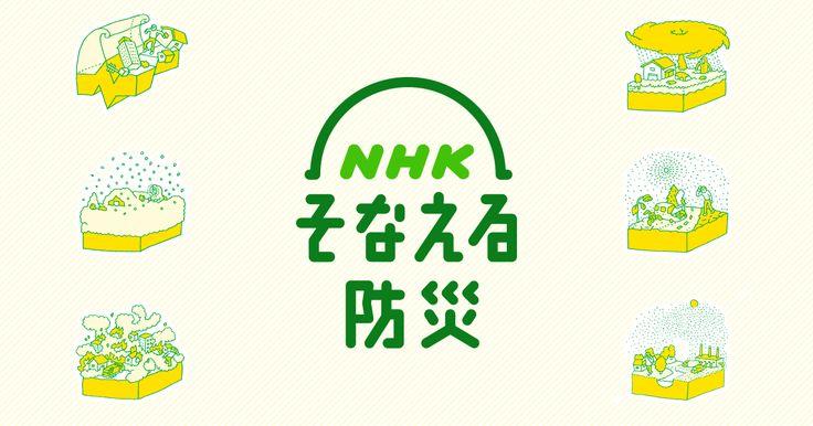 災害食の選び方 ~ポイントとコツ~ コラム NHK そなえる防災
