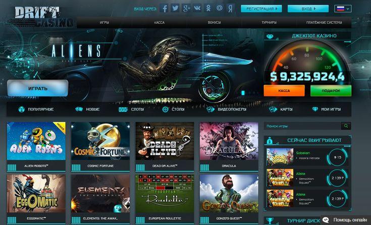 онлайн казино дрифт играть на деньги