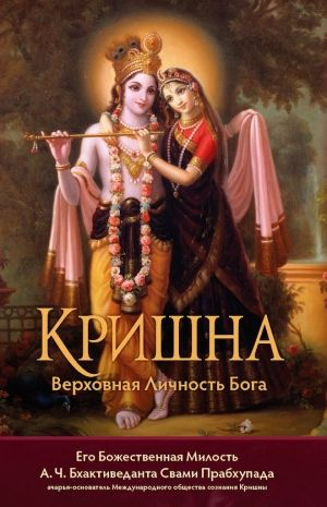 """Krsna, the Supreme Personality of Godhead"" by His Divine Grace A.C. Bhaktivedanta Swami Prabhupada  (in Russian)  This is the original account of the extraordinary activities of Sri Krishna, who appeared on earth 5,000 years ago. Find out why He has enchanted people for centuries."