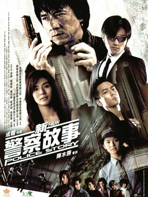 New Police Story (Chinese) 11x17 Movie Poster (2004)