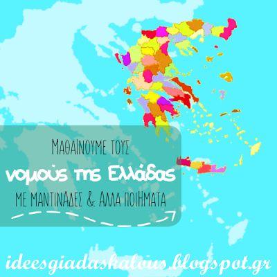 Ιδέες για δασκάλους:Μαθαίνουμε τους νομούς της Ελλάδας με μαντινάδες και άλλα ποιήματα