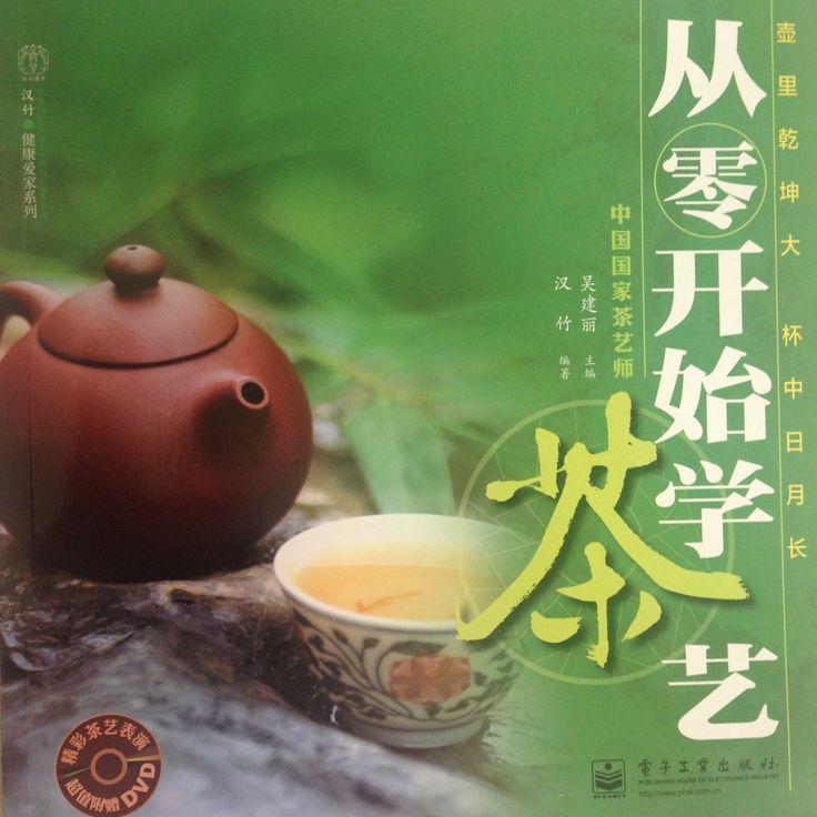 Livre sur le thé pour débutant. De très jolies photos, avec des explications claires.