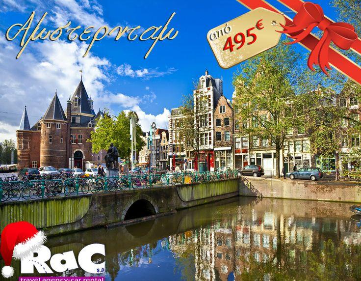 Άμστερνταμ - Μάρκεν - Βόλενταμ από 495 € για 4/5 ημέρες!!  4 ή 5 μέρες Άμστερνταμ - Μάρκεν - Βόλενταμ - Ρότερνταμ - Ντέλφτ και Χάγη με διαμονή σε επιλεγμένα ξενοδοχεία 4* και 5* με ξέναγηση πόλης και πρωινό καθημερινά. Αναχώρηση: 22,23,30 Δεκ. & 2 Ιαν.