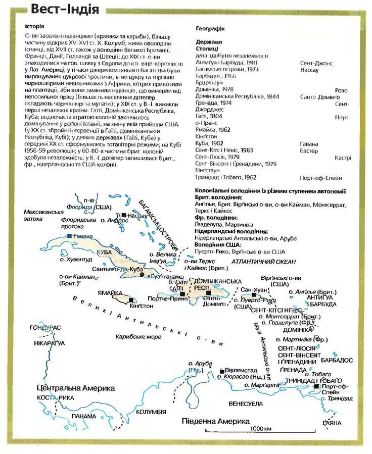 Вест-Индия (Універсальний словник-енциклопедія, 2003, 1414 с.).