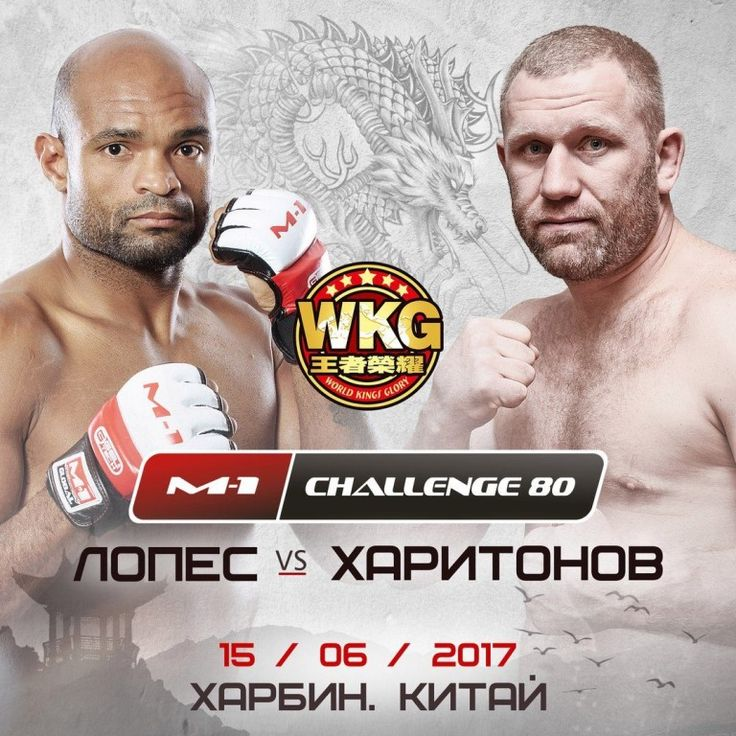 http://realcombatmedia.com/2017/06/official-m-1-challenge-80-results/Follow   Sergei Kharitonov puts Rameau Thierry Sokoudjou To sleep in opening round Ivan Buchinger retains M-1 Challenge featherweight title OFFICIAL M-1 CHALLENGE 80 RESULTS HARBIN, China (June 16, 2017) – MMA heavyweight star Sergei Kharitonov continued his dominance in M-1 Global competition, knocking out Rameau Thierry Sokoudjou midway through the opening round of last …