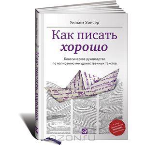 Уильям Зинсер -  Как писать хорошо. Классическое руководство по созданию нехудожественных текстов