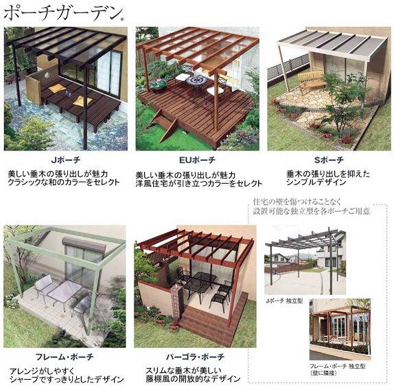 タカショー ポーチガーデン(テラス屋根・ひさし)のご紹介 | 滋賀・京都のエクステリアと外構工事 | そとや工房