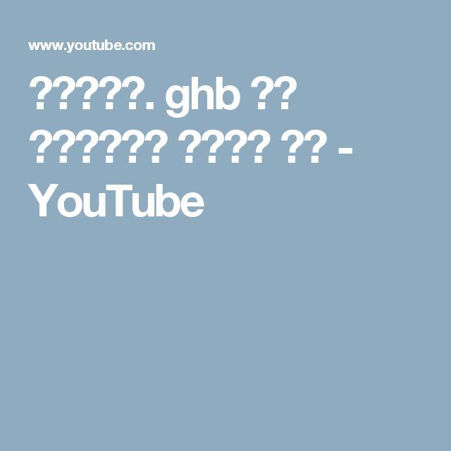 알아봅시다. ghb 판매 청산가리판매 청산가리 판매 - YouTube