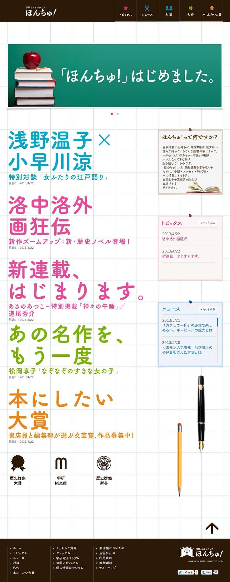 The website http://honchu.jp/ courtesy of @Pinstamatic (http://pinstamatic.com)