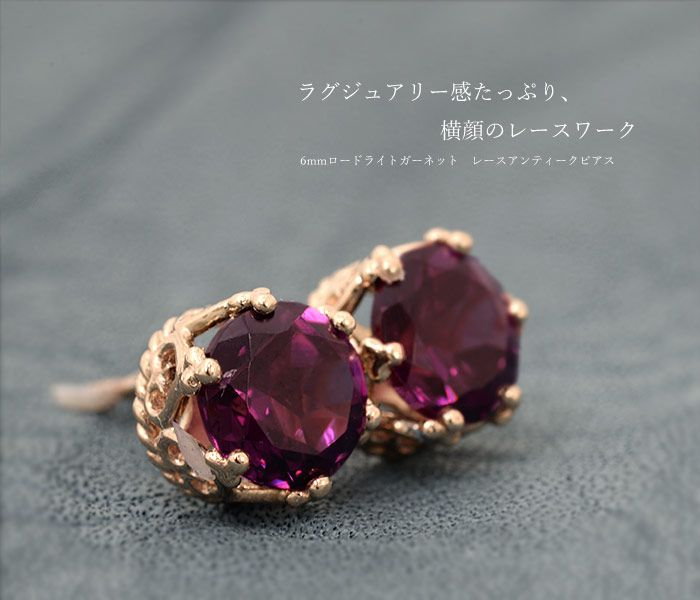 Rhodolite garnet race antique pierced earrings  6mmロードライトガーネット レースアンティークピアス
