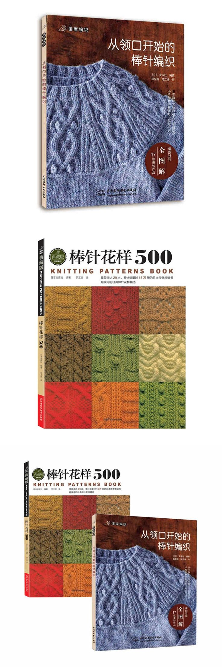 33d0058adc98f 2pcs Chinese Knitting needle book with 500 different pattern knitting book    Chinese Needle knitting from