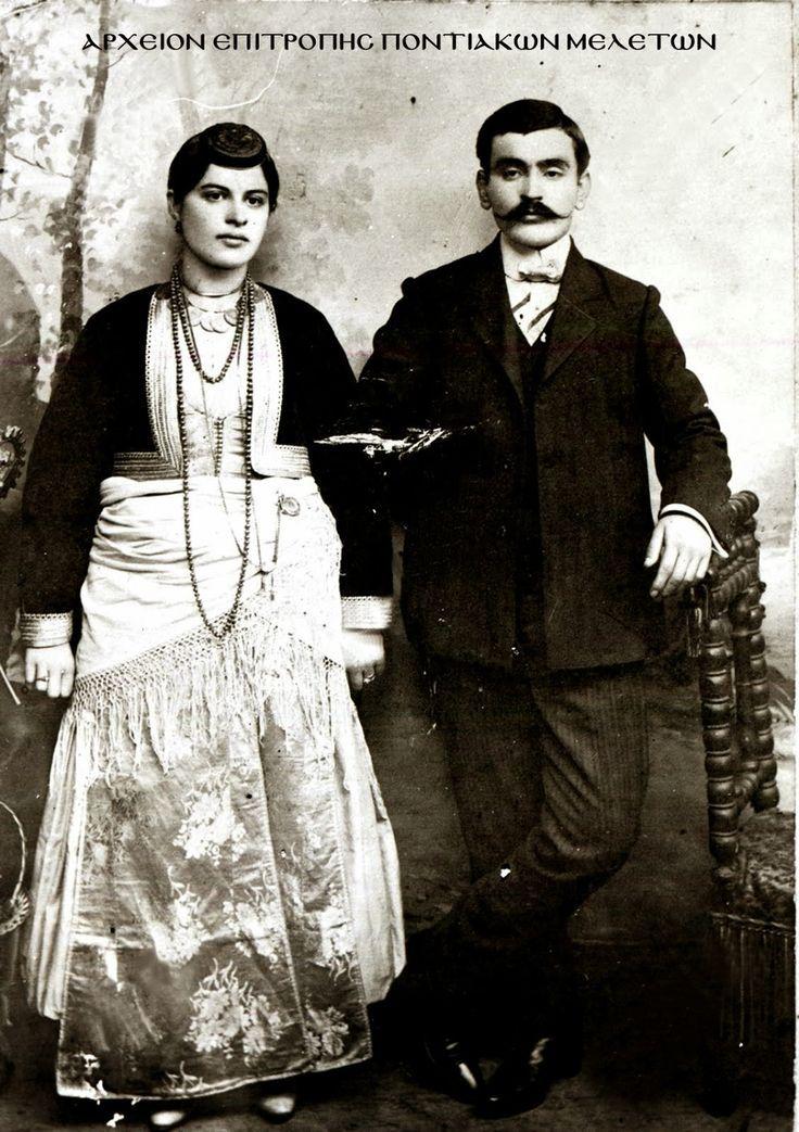 Αρχειακές φωτογραφικές καταγραφές περί της γυναικείας Ποντιακής φορεσιάς. Αρχείο Επιτροπής Ποντιακών Μελετών.