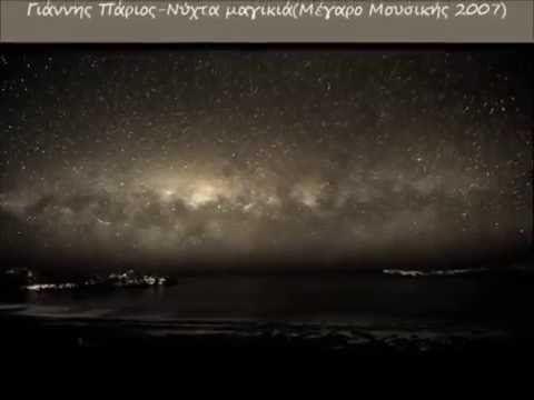 Γιάννης Πάριος - Ποτέ ποτέ μαζί ''Νύχτα μαγικιά''   (Μέγαρο Μουσικής 2007)