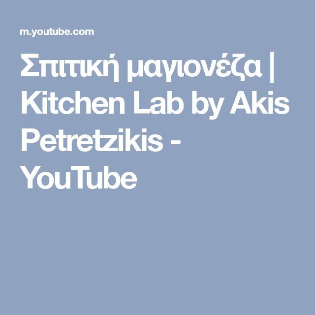 Σπιτική μαγιονέζα | Kitchen Lab by Akis Petretzikis - YouTube