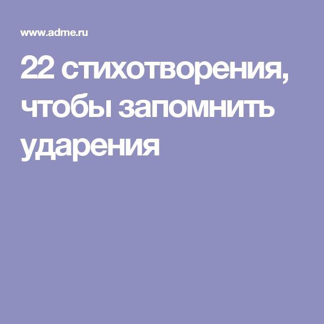 22стихотворения, чтобы запомнить ударения