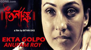EKTA GOLPO LYRICS - Anupam Roy - TEENANKO Bengali Movie. Ft Rituparna Sengupta, Mumtaz Sorcar, Indrasish Roy, Bidita Bag.