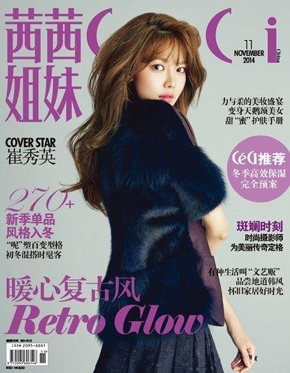 """Le mois de novembre sera celui de Sooyoung (SNSD). En effet, la jeune femme fait la couverture non pas d'un mais de deux magazines de mode ! Les versions coréennes et chinoises de """"CéCi"""" ainsi que la marque """"O'2nd"""" ont choisi Sooyoung comme muse de leur projet de mode global et elle pose donc ici dans des tenues purement automnales de la…"""