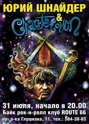 """31 июля, в 20.00 в клубе"""" ROUTE 66 """" cостоится выступление рок-группы Chant Moulin Юрка Шнайдер Chant Moulin Україна, Киев http://www.odnoklassniki.ru/profile/141585677597"""