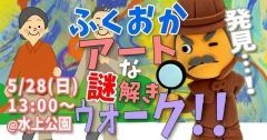 謎解きを楽しみながら福岡の街ウォーキングが楽しめる福岡アートな謎解きウォークが開催されますよ ダイエットにはウォーキングがいいっていうけどただ歩くだけじゃつまらないよね せっかくだから謎解きを楽しみながらウォークラリー気分でウォーキングを楽しみませんか 参加したい人は5月28日に参加費2000円を持って水上公園へ行こう tags[福岡県]