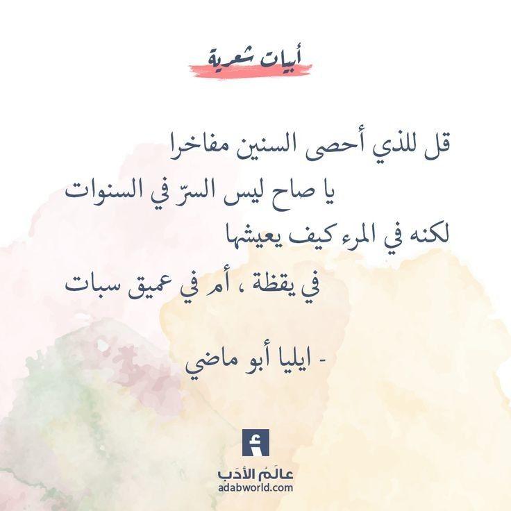 إيليا أبو ماضي شعر Words Quotes Quotes For Book Lovers Quotations