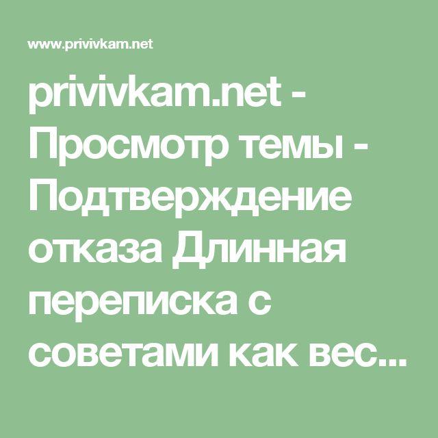privivkam.net - Просмотр темы - Подтверждение отказа Длинная переписка с советами как вести себя с тубдиспансером.